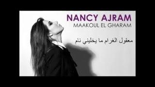 معقول الغرام - نانسي عجرم - كلمات lyrics HD