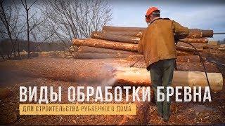 МОЕМ ЛЕС ВОДОЙ. Как обработать, как хранить лес для срубов?