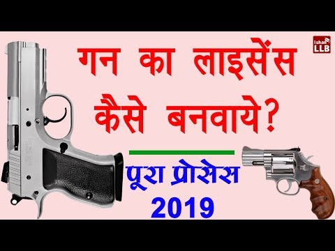 How to apply for arms licence in India 2018 | By Ishan [Hindi]