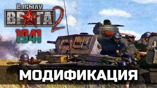 В Тылу Врага 2: Лис Пустыни [МОД: 1941]  — Обзор мода / GamePlayerRUS (2 часть)