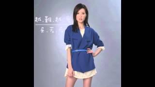"""吳若希 - 越難越愛 (TVB劇集""""使徒行者""""片尾曲) (Official Audio)"""