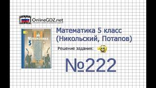 Задание №222 - Математика 5 класс (Никольский С.М., Потапов М.К.)