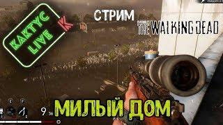 OVERK LL's The Walking Dead    Милый дом