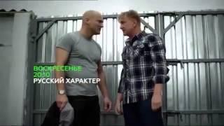 новый российский ЗОМБО сериал   фильм! 'Русский характер' 25 декабря