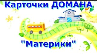 Материки ЗЕМЛИ - Карточки ДОМАНА