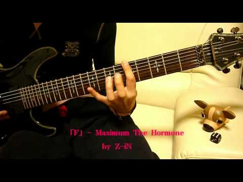 Maximum The Hormone - 「F」 - guitar cover by Z-iN