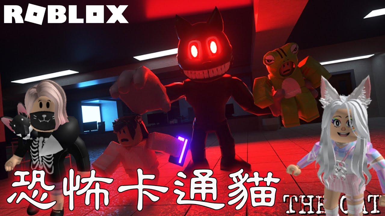 【ROBLOX】逃脫夜晚醫院 恐怖卡通貓/The Cat卡通貓Cartoon Cat[NyoNyo妞妞日常實況]