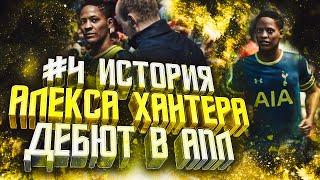 ИСТОРИЯ АЛЕКСА ХАНТЕРА #4 / ДЕБЮТ В АПЛ / ФИФА 17