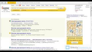 Принцип работы поисковых систем - Как раскрутить сайт бесплатно(Самые простые способы создания сайтов и их бесплатное продвижения в поисковых системах Яндекс и Гугл. Школ..., 2013-09-02T19:51:46.000Z)