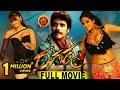 Ragada Telugu Full Movie || Nagarjuna, Anushka, Priyamani