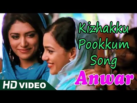 Anwar Malayalam Movie | Kizhakku Pookkum Song | Malayalam Mo