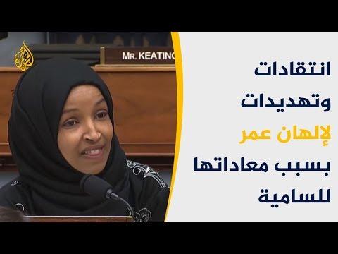 انتقادات وتهديدات لإلهان عمر بسبب معاداتها للسامية  - نشر قبل 51 دقيقة