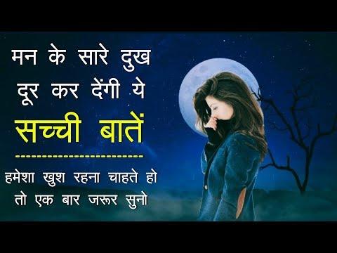 Sacchi Baaten Motivational Video In Hindi Mann Ki Aawaz