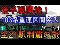 【全駅制覇シリーズ】JR加古川線の全21駅制覇を目指してみた パート4(鉄道旅行)