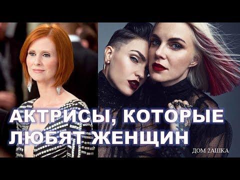Звезды росийского шоу бизнеса с нетрадиционной сексуальной ориентации