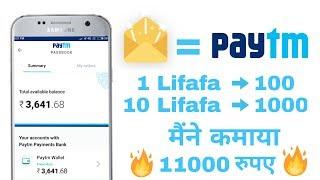 1 Lifafa ⏩ 100 रुपए !! 10 ⏩ 1000 रुपए !! Free Paytm Cash !! मैन कमाया 12000 रुपए