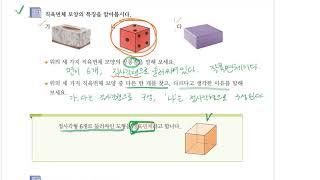 5학년 2학기 수학_5…