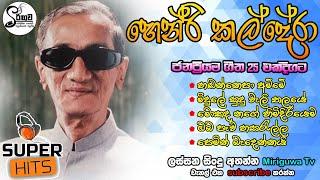 Sinhala Songs   Sinhala Songs Collection ( Vol 47) Hendri Kaldera Songs  හෙන්රි කල්දේරා #miriguwa_tv