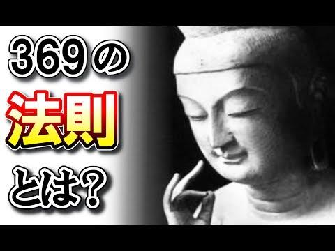 【宇宙の法則】数字の369の意味とは?この世のすべてのものが3の倍数で創造されている秘密(世界不思議DX)