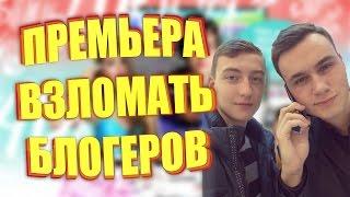 """Премьера фильма """"Взломать блогеров""""! Встреча с Соболевым."""