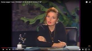 """Было """"Времечко"""" - 29 июня 1993 г."""