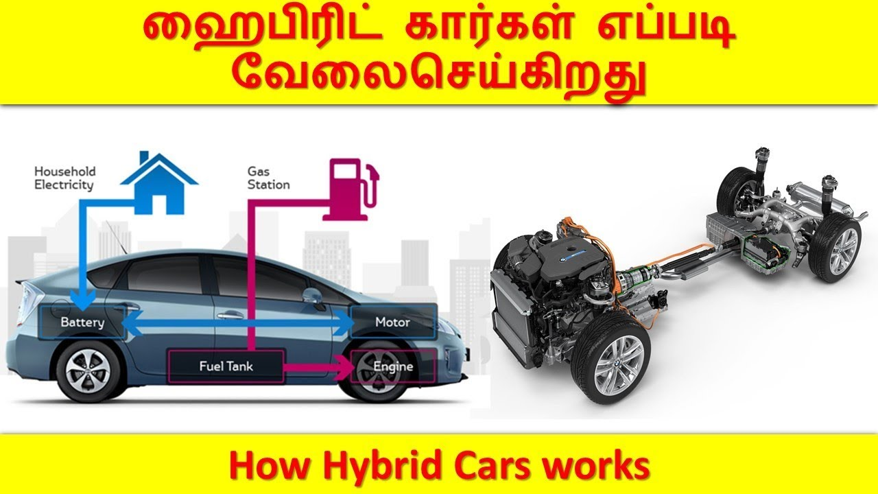 How Hybrid Cars Work >> How Hybrid Cars Works ஹ ப ர ட க ர கள எப பட வ ல ச ய க றத