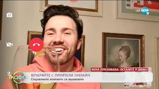 """Ася дава забавни идеи за живота у дома - """"На кафе"""" (23.03.2020)"""