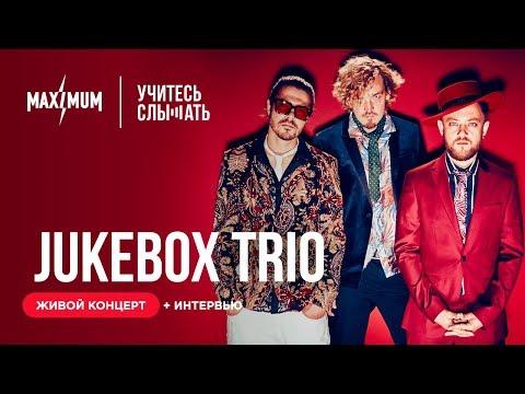Учитесь Слышать. JukeBox Trio