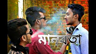 মানবতা। Bangla emotional  Short flim 2018। Black Super Shadow। Jonaid Arriyan, Tahsin Ifty Nahid