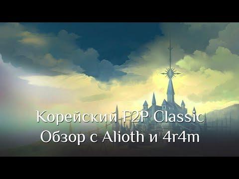 Обзор Корейского F2P Classic с Alioth и 4r4m