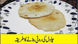 chawal ki roti recipe in urdu | eid recipes | recipe in urdu