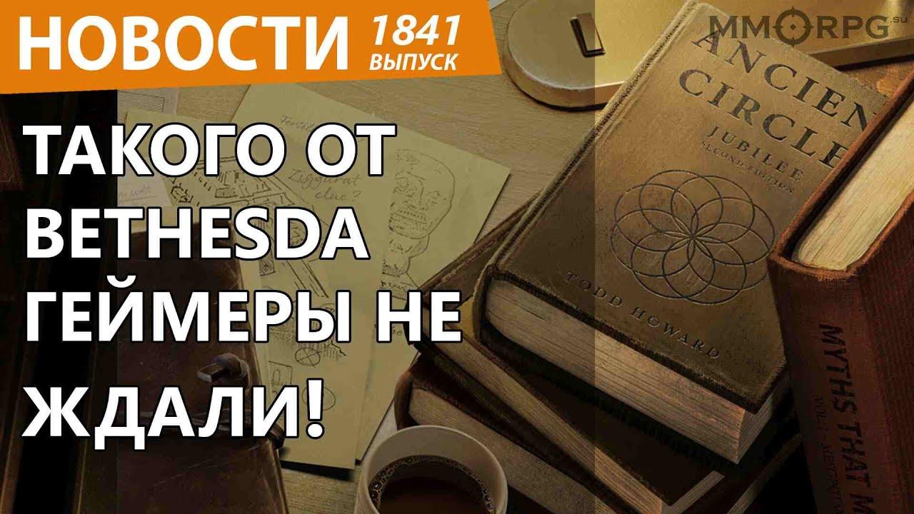 Авторы TES 5 Skyrim взбесили геймеров новым анонсом. Новости