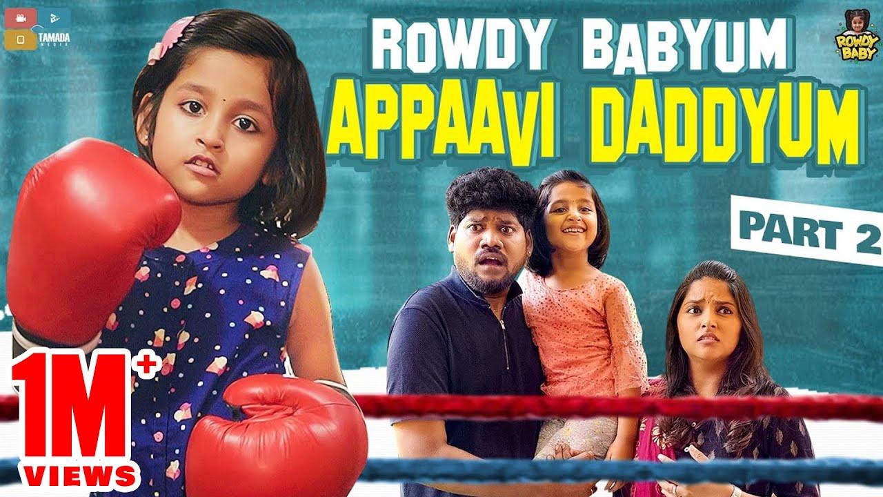 Rowdy Babyum Appaavi Daddyum Part 02 ||  Chutti Kuzhandhai || Rowdy Baby