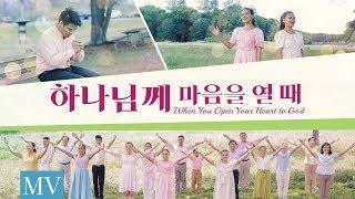 복음 찬양 뮤직비디오 <하나님께 마음을 열 때>