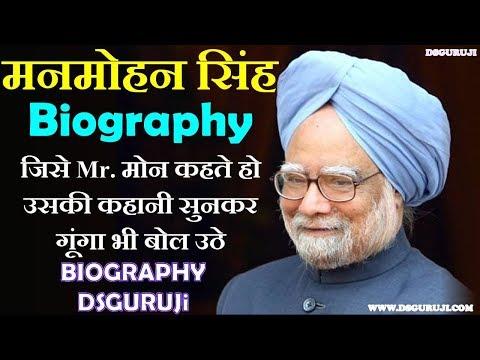 Dr. Manmohan Singh Biography In Hindi DSGURUJi Life Style Education | Accidental Prime Minister