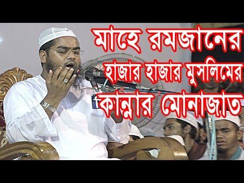 মাহে রমজানের সর্বসেরা কান্নার মোনাজাত Maulana Hafizur Rahman Siddiq