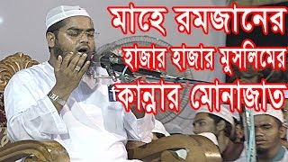 মাহে রমজানের সর্বসেরা কান্নার মোনাজাত Maulana hafizur rahman siddiq.mp3