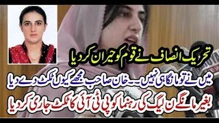 PTi issued ticket to the PMLN leader Nazia raheel