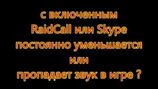 с включенным RaidCall или Skype постоянно уменьшается или пропадает звук в игре