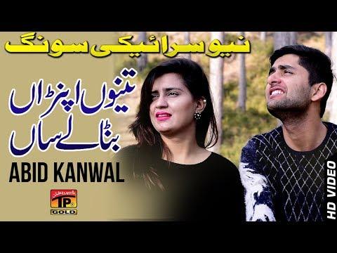 Aj Nahi Te Kal Dhola - Abid Kanwal - Latest Song 2018 - Latest Punjabi And Saraiki