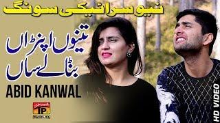 Download Aj Nahi Te Kal Dhola - Abid Kanwal - Latest Song 2018 - Latest Punjabi And Saraiki
