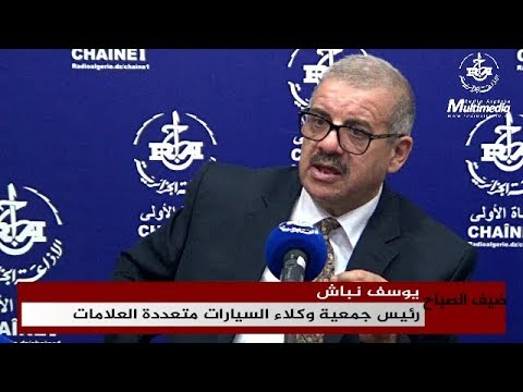 رئيس جمعية وكلاء السيارات متعددة العلامات السيد يوسف نباش