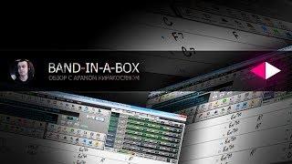Band-in-a-Box 2017 [Арам Киракосян]