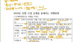 운을 좋게하는 방법 여행개운법, 12월 11일 서북방향