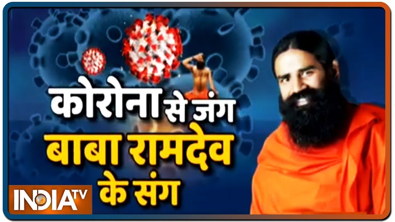 Home Remedies For Cancer Patients By Swami Ramdev Youtube