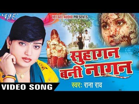 सुहागन बनी नागिन - (भोजपुरी बिरहा) - Suhagan Bani Nagan || Rana Rao || Popular Bhojpuri Birha