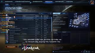 StarCraft II | BratOK | Фан стрим Q(._.Q)