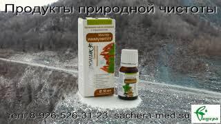 Капли Натуроник Мастер Иммунитет с кордицепсом