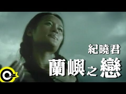 紀曉君 Samingad【蘭嶼之戀】Official Music Video