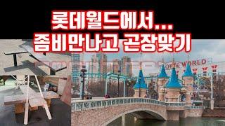 JYP사옥을 지나 롯데월드에서 좀비만나고 곤장 맞기